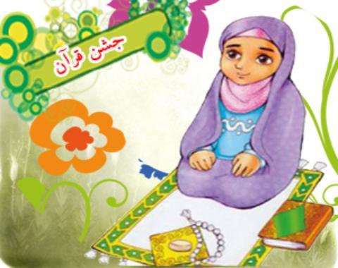 جشن قرآن شکوفه های اولی