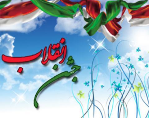 گرامیداشت دهه مبارک فجر